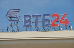 ВТБ 24 снизил ставки по ипотеке